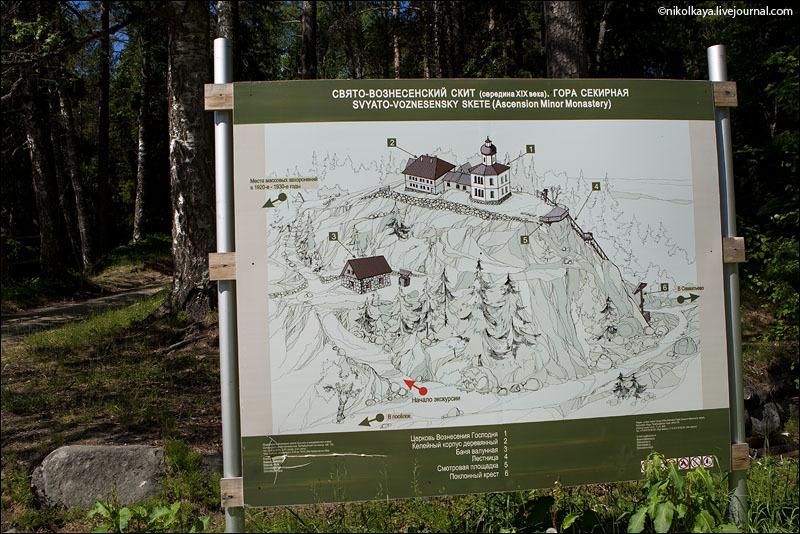 Карта Секирной горы / Фото из России