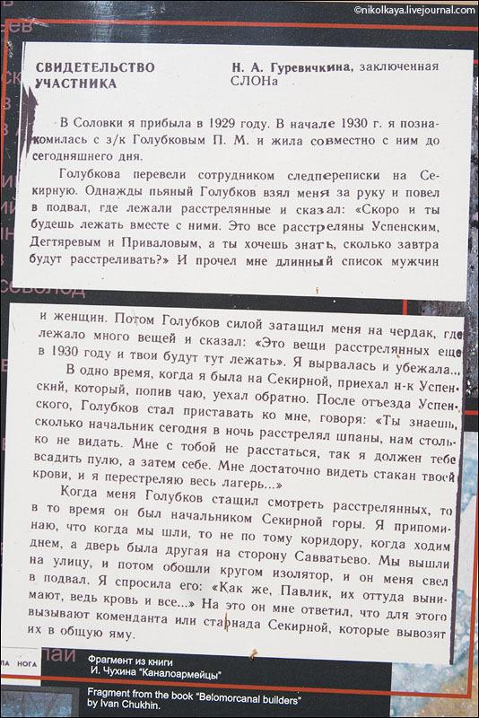 Воспоминания заключенной СЛОН / Фото из России