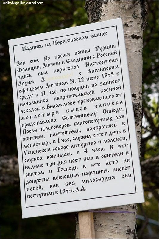Надпись на Переговорном камне / Фото из России