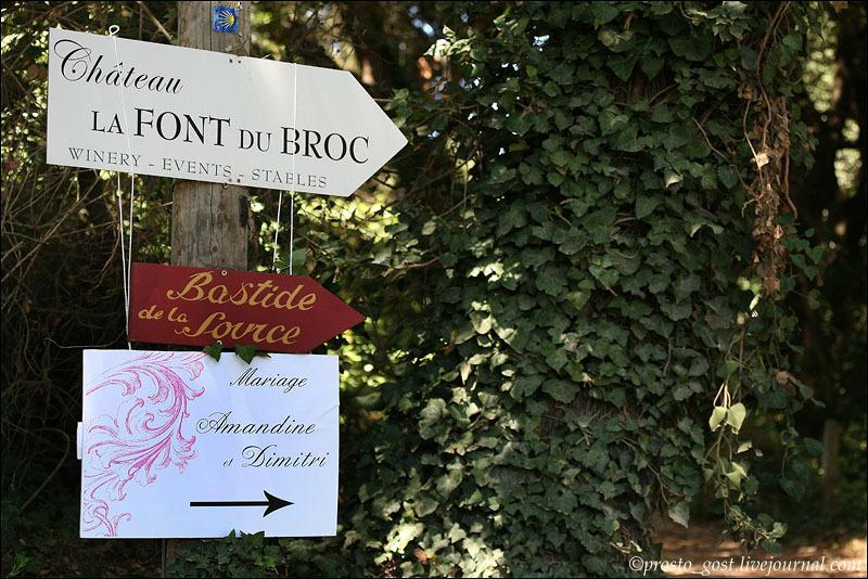 Вывеска винодельческого хозяйства / Фото из Франции