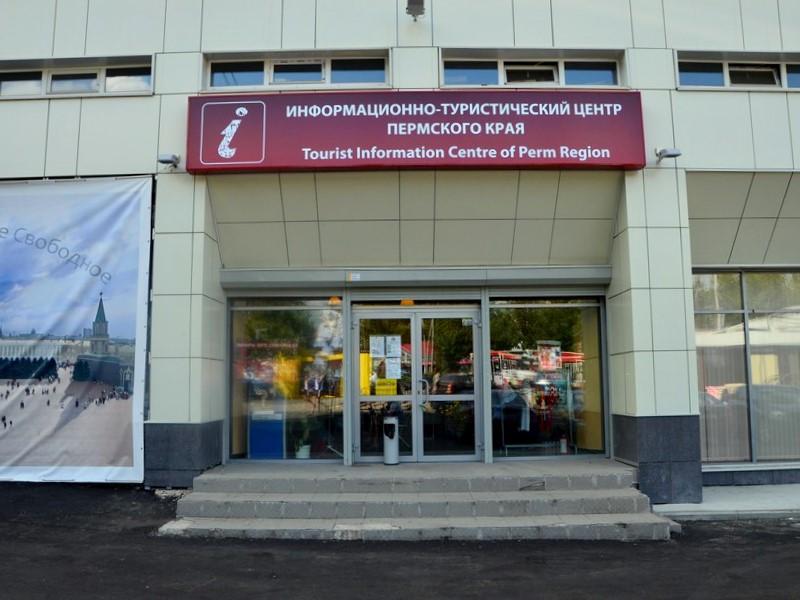 Информационно-туристический центр в Перми / Фото из России