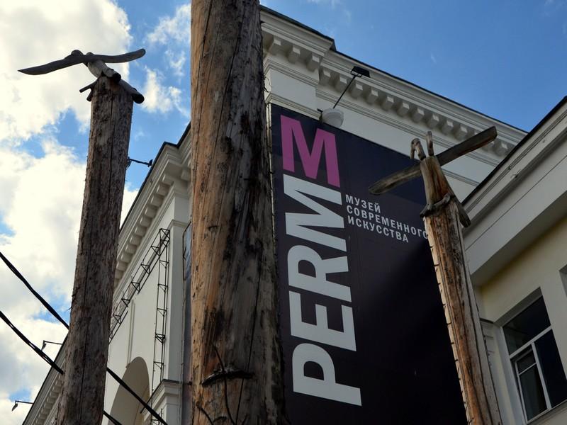 Музей современного искусства PERMM в Перми / Фото из России