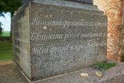 постамент / Белоруссия