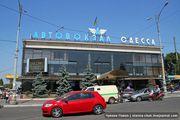 Автовокзал в Одессе / Молдавия