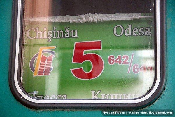 Еще 4 евро-поезда из Румынии прибудут в Молдову