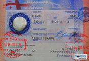 виза в Грузию / Грузия