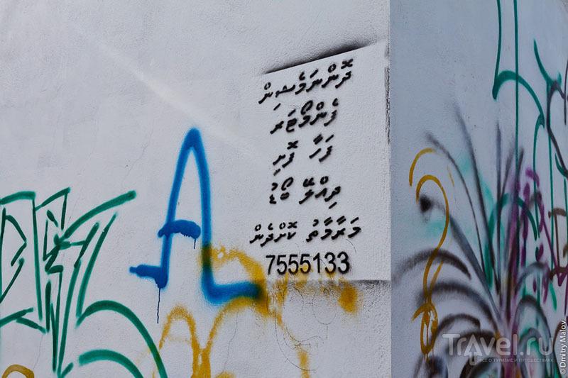 Граффити, Мальдивы / Фото с Мальдив