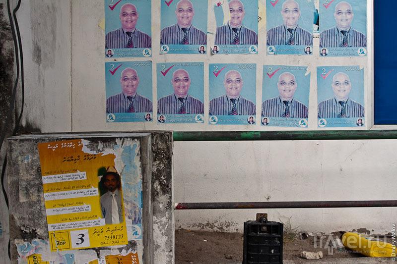Предвыборные плакаты в Мале, Мальдивы / Фото с Мальдив
