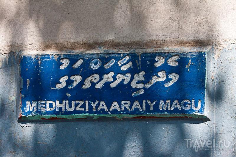 Письменность Мальдивских островов / Фото с Мальдив