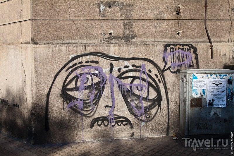 Граффити в Белграде / Фото из Сербии