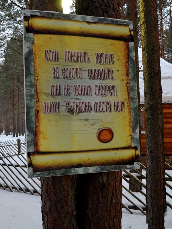 В вотчине Деда Мороза не курят / Фото из России