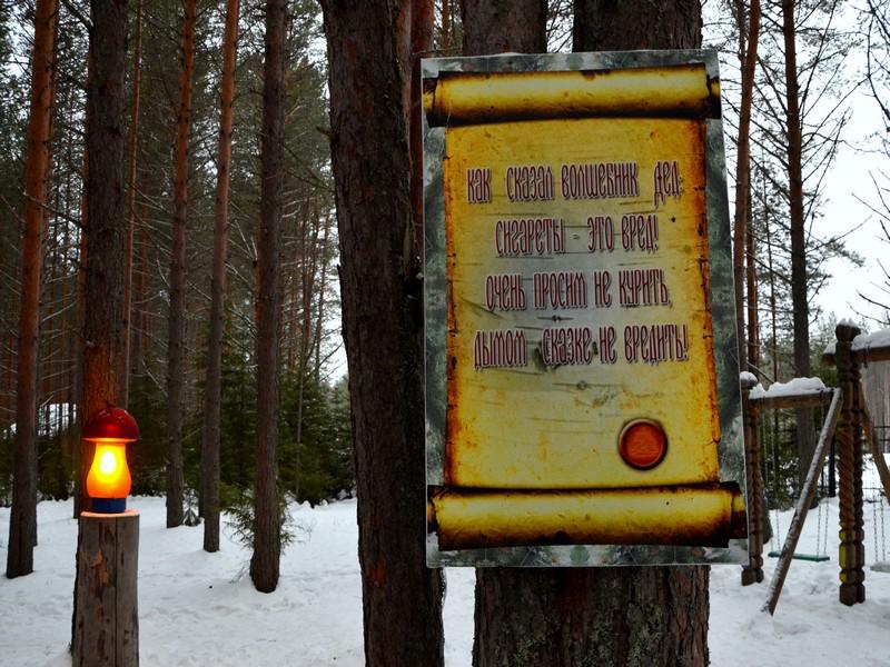 Плакат о запрете курения в вотчине Деда Мороза / Фото из России