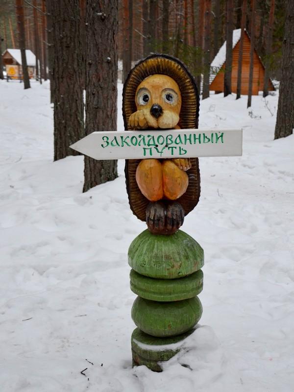 Указатель в вотчине Деда Мороза / Фото из России