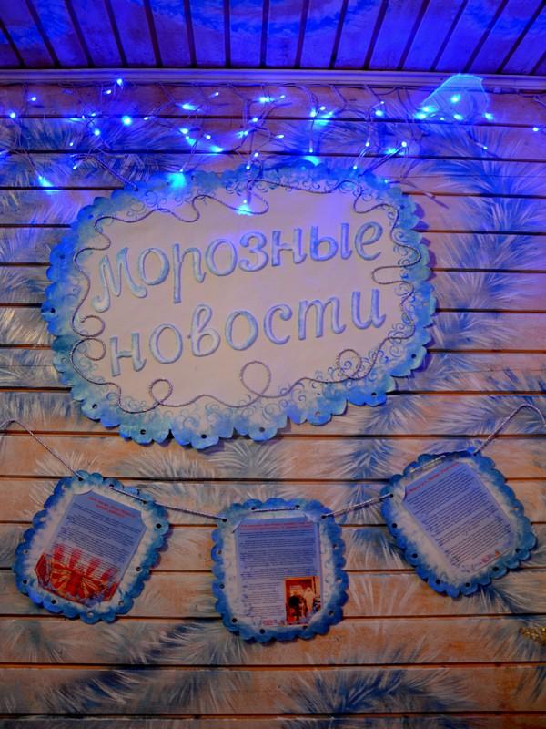 Оформление комнат в доме Деда Мороза / Фото из России
