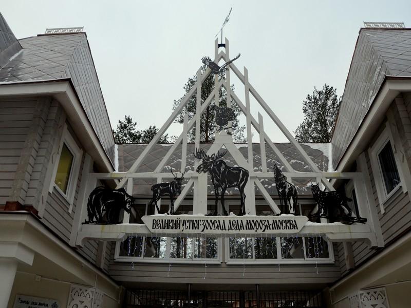 Зоосад - филиал Московского зоопарка / Фото из России