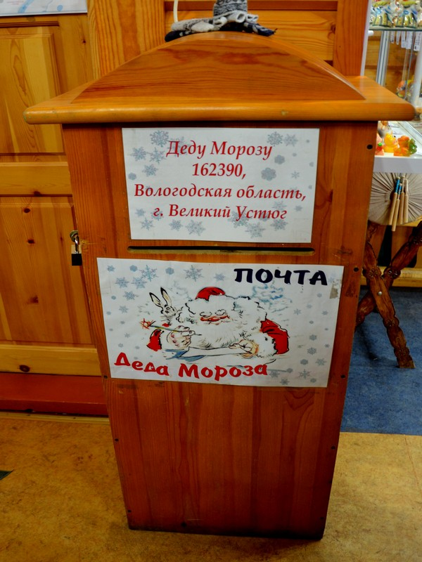 Ящик для писем на почте Деда Мороза / Фото из России