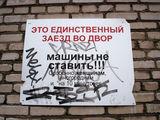 Предупредительная табличка / Белоруссия