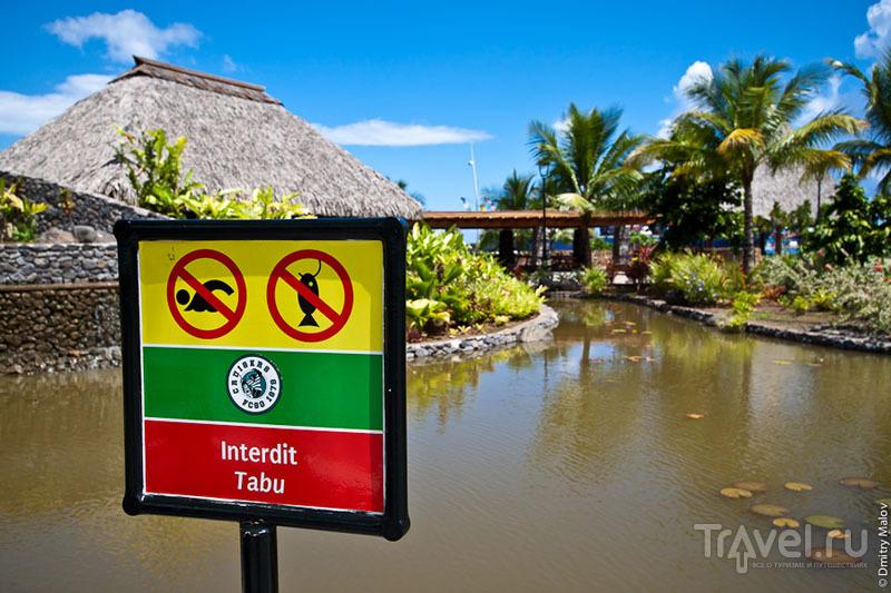 Запрещающий знак на Таити / Фото из Французской Полинезии