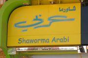 Арабская шаурма / Судан