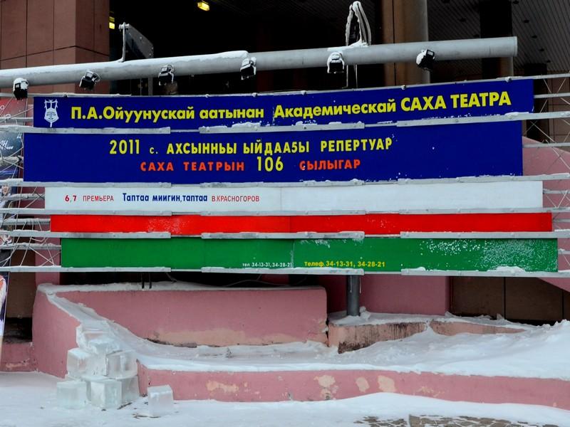 Академический театр в Якутске / Фото из России