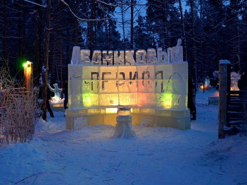 Конкурс ледовых фигур «Ледниковый период» в Якутии / Фото из России