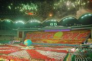 Обязательный салют / Корея - КНДР