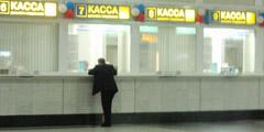 Скидочные билеты - только в кассах. // Travel.ru