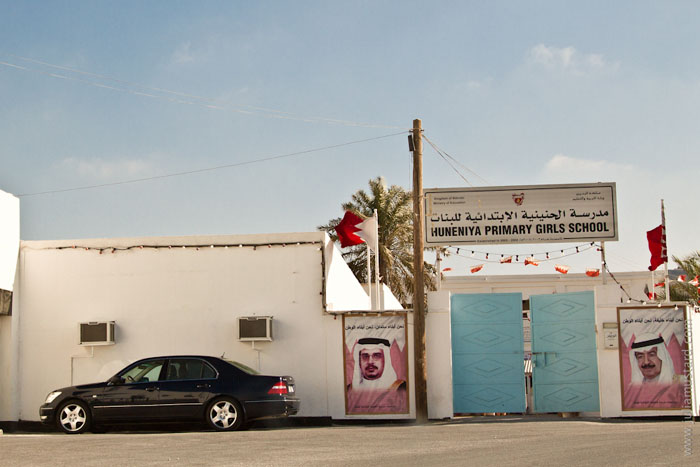 Школа в Бахрейне / Фото из Бахрейна