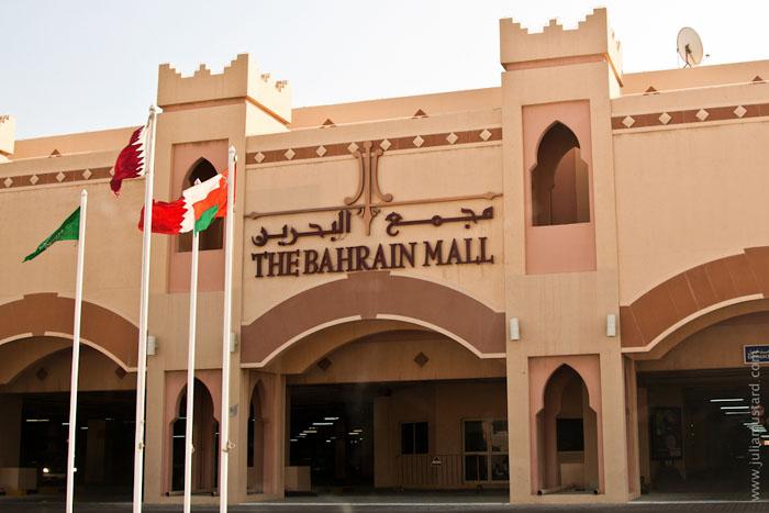 Торговый центр в Бахрейне / Фото из Бахрейна