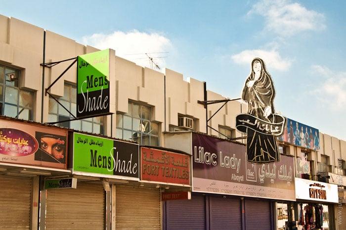 Магазины в Бахрейне / Фото из Бахрейна