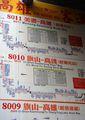 Расписание автобусов / Тайвань