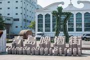 Завод и музей  / Китай