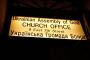 Гостиница украинской церкви / США