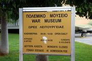 Часы работы музея / Греция