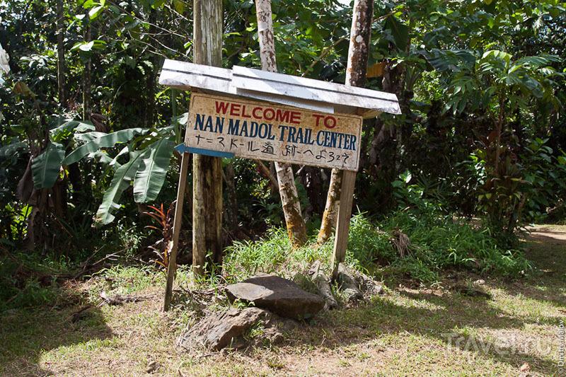 Указатель на острове Понпеи, Микронезия / Фото из Микронезии
