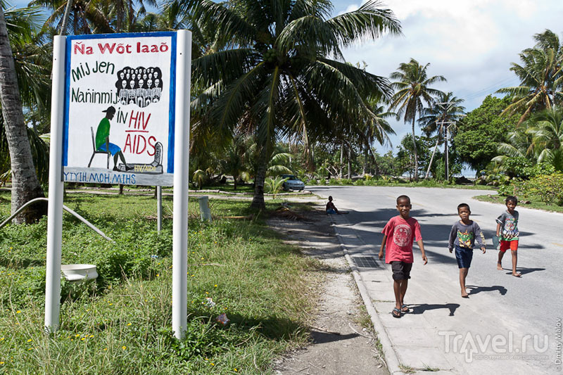 Плакат на Маршалловых островах / Фото с Маршалловых островов
