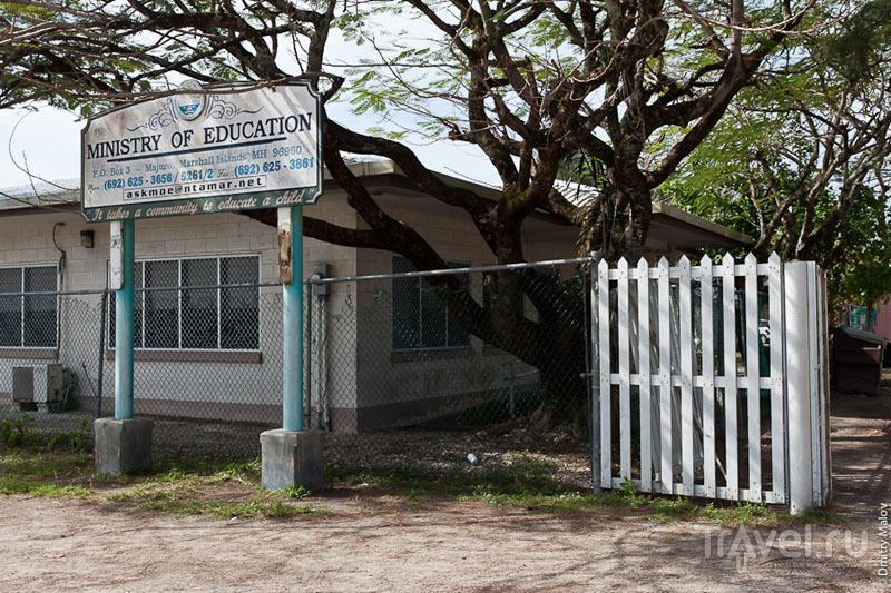 Министерство образования на острове Маджуро / Фото с Маршалловых островов