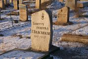 Надгробие генерал-майора / Монголия