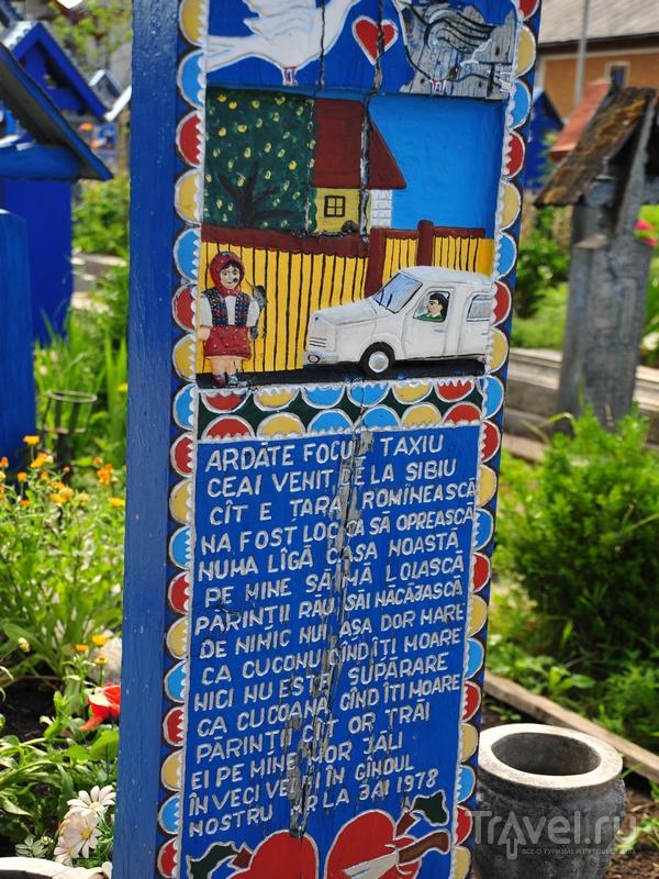 Надгробие с четверостишием и рисунком на кладбище Чимитирул-Весел в Румынии / Румыния