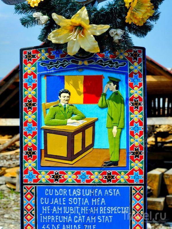 Повествующее о работе умершего надгробие на кладбище Чимитирул-Весел в Румынии / Румыния