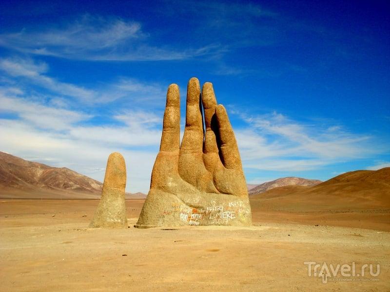 "Монумент ""Рука пустыни"", Чили / Чили"