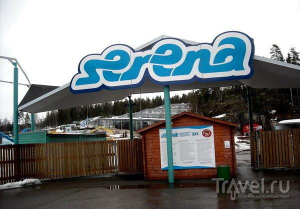Вход в аквапарк Серена / Финляндия