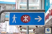 Указатель метро / Гонконг - Сянган (КНР)