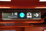 Навигация в метро / Гонконг - Сянган (КНР)