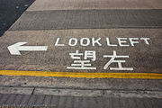 Левостороннее движение / Гонконг - Сянган (КНР)