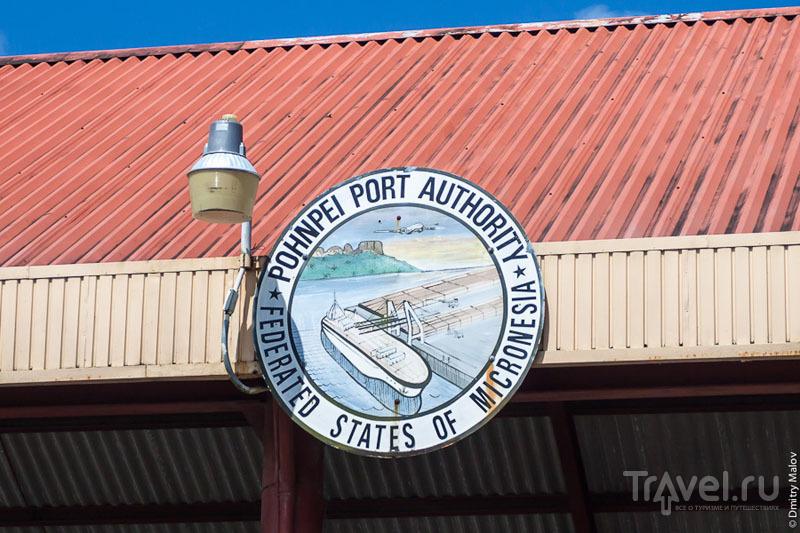 Логотип управления аэропорта Понпеи, Микронезия / Фото из Микронезии