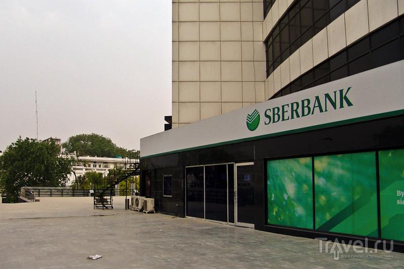 Офис Сбербанка / Индия