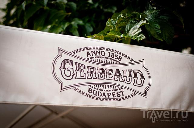 Кафе-кондитерская Gerbeaud / Венгрия
