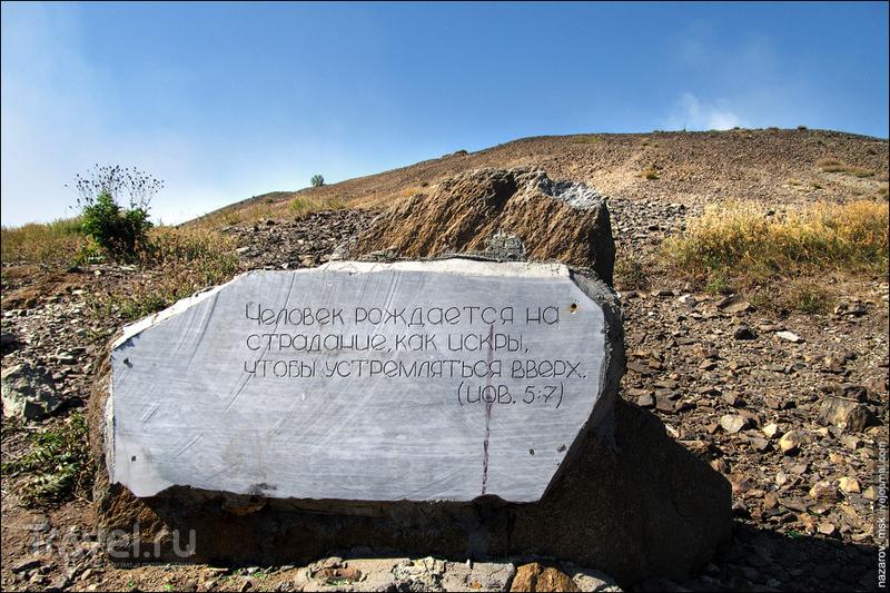 Цитата из Библии / Россия