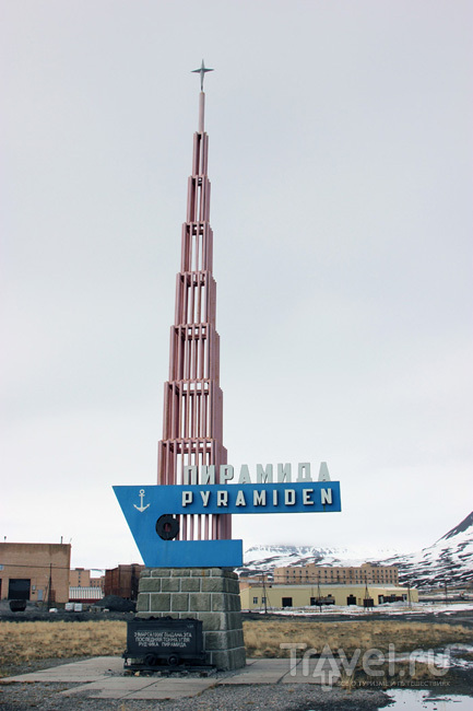 Пирамида - брошенный город на краю света / Шпицберген